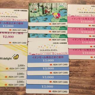 9000円 イオンモール 株主優待券 カード