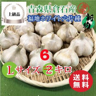 【上級品】青森県倉石産にんにく福地ホワイト六片種 Lサイズ 6kg(野菜)