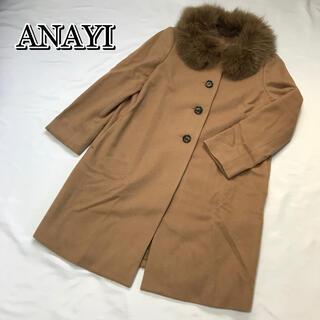アナイ(ANAYI)のANAYI ファー付き ロングコート カシミヤ混 ブラウン 38サイズ(毛皮/ファーコート)