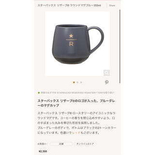 スターバックスコーヒー(Starbucks Coffee)のスターバックス リザーブ® ラウンドマグブルー355ml ロースタリー東京(グラス/カップ)