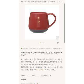 スターバックスコーヒー(Starbucks Coffee)のスターバックス リザーブ® ラウンドマグレッド355ml ロースタリー東京(グラス/カップ)