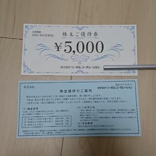 リーガル(REGAL)のリーガル 株主優待券5000円分(ショッピング)
