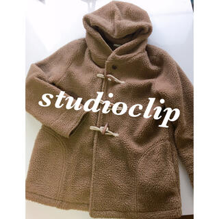 スタディオクリップ(STUDIO CLIP)の⭐︎Studio CLIP プードル ダッフルコート(ダッフルコート)