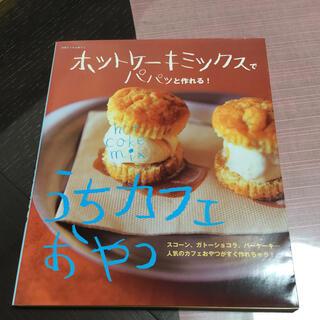 シュフトセイカツシャ(主婦と生活社)の別冊すてきな奥さん☆ホットケーキミックスでパパッと作れる!うちカフェおやつ☆料理(料理/グルメ)