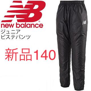 ニューバランス(New Balance)の新品140cm  ニューバランス ジュニア ロングパンツ(ウェア)