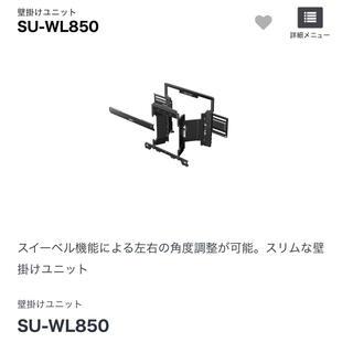 SONY - SONY (ソニー)テレビ ブラビア 壁掛けユニット