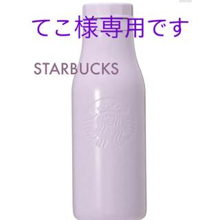 スターバックスコーヒー(Starbucks Coffee)のスターバックス ステンレスロゴボトル ラベンダー 473ml ★新品(タンブラー)