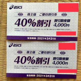 オニツカタイガー(Onitsuka Tiger)のアシックス株主優待券2枚 40%(ショッピング)