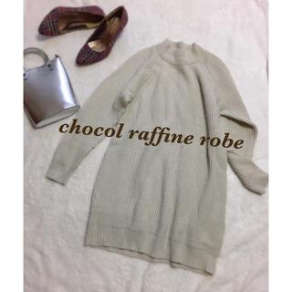 ショコラフィネローブ(chocol raffine robe)のchocolraffine robe ニット チュニック ワンピース(ひざ丈ワンピース)