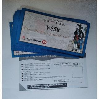 リンガーハット 13750円分  株主優待券 最新2021年7月31日迄(レストラン/食事券)