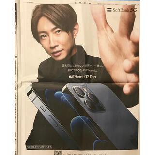 アラシ(嵐)の嵐 相葉雅紀 産経新聞広告 10月23日  ソフトバンク(印刷物)