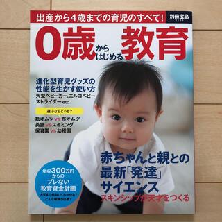 タカラジマシャ(宝島社)の0歳からはじめる教育 育児本(結婚/出産/子育て)