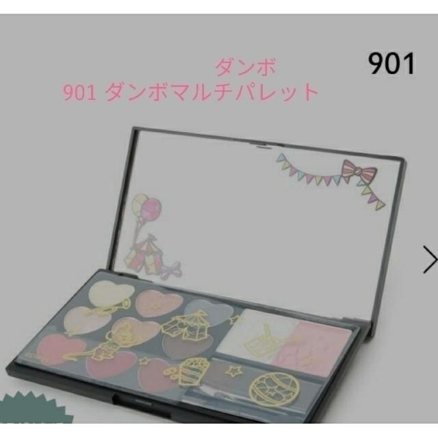 ITS'DEMO(イッツデモ)のITS'DEMO マルチパレット  ダンボ新品 コスメ/美容のキット/セット(コフレ/メイクアップセット)の商品写真