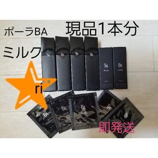 POLA - POLA BAミルク 80ml 現品1本分 ¥22000相当