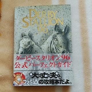 スーパーファミコン(スーパーファミコン)のダ-ビ-スタリオン96公式パ-フェクトガイド(アート/エンタメ)