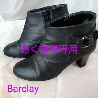 バークレー(BARCLAY)のBarclay ショートブーツ ブーティ(ブーティ)
