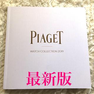 ピアジェ(PIAGET)のPIAGET  時計カタログ 最新版(腕時計)