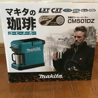 Makita - 新品 マキタの珈琲 コーヒーメーカー