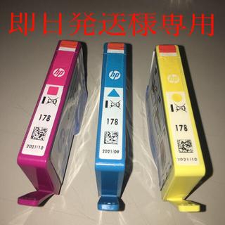 ヒューレットパッカード(HP)の新品未開封・使用期限内 HP純正インク 178 マゼンタ ブルー イエロー計3本(オフィス用品一般)