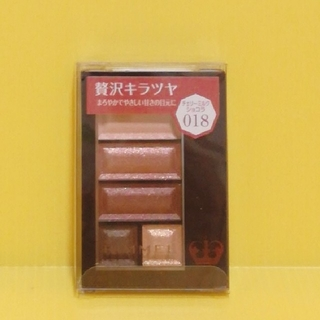RIMMEL - 新品 リンメル ショコラスウィートアイズ 018 チェリーミルクショコラ