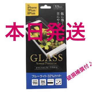 アップル(Apple)のiPhone6Plus/7Plus/8Plusガラスフィルム ブルーライトカット(保護フィルム)