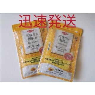 タイショウセイヤク(大正製薬)のおなかの脂肪が気になる方のタブレット 90粒×2袋セット(ダイエット食品)