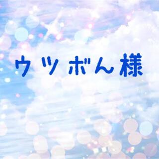 メルロー(merlot)のウツボんちゃん専用(サロペット/オーバーオール)