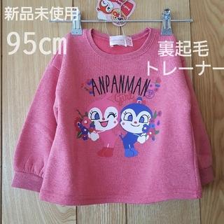 アンパンマン - あったか 裏起毛 トレーナー ピンク アンパンマン ドキンちゃん コキンちゃん