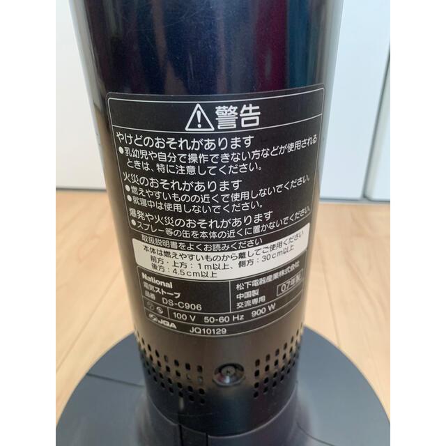 Panasonic(パナソニック)のNational DS-C906 首振り電気ストーブ スマホ/家電/カメラの冷暖房/空調(電気ヒーター)の商品写真