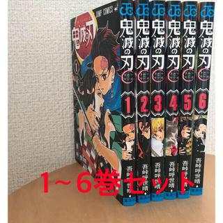 鬼滅の刃 1から6巻セット(少年漫画)
