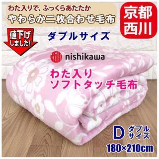 新品⭐在庫処分!【ダブルサイズ】京都西川ヘムレスわた入り2枚合わせ毛布(毛布)