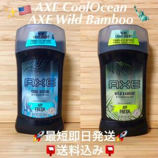 ユニリーバ(Unilever)のAXE アックス ワイルドバンブー&クールオーシャン 2本セット‼️(制汗/デオドラント剤)