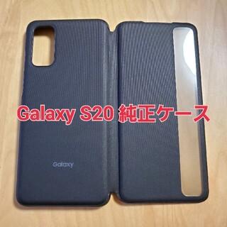 ギャラクシー(Galaxy)のGalaxy S20 5G 手帳型ケースサムスン純正 EF-ZG980(Androidケース)