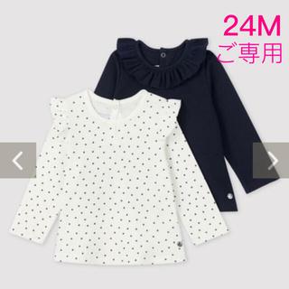 プチバトー(PETIT BATEAU)の✳︎ご専用✳︎ 新品未使用 プチバトー 長袖 カットソー 2枚組 24m(Tシャツ/カットソー)