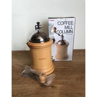 ハリオ(HARIO)の★新品未使用★HARIO コーヒーミル(調理道具/製菓道具)