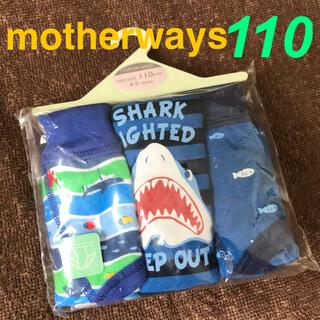 マザウェイズ(motherways)の新品未使用[マザウェイズ]キッズ海のおともだちパンツ3枚セット110size(下着)