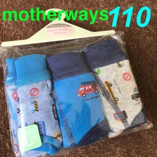 マザウェイズ(motherways)の新品未使用[マザウェイズ]キッズ働く乗り物パンツ3枚セット110size(下着)