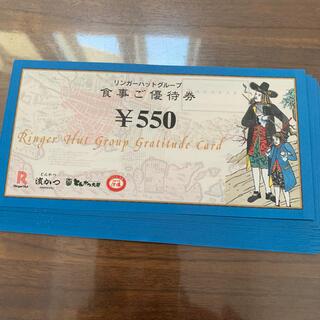 リンガーハット 株主優待券 13750円分 (550円券×25枚)です。(レストラン/食事券)