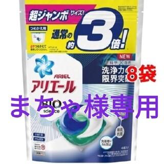 ピーアンドジー(P&G)のアリエールBIOジェルボール つめかえ超ジャンボサイズ(46個入*8袋セット)(洗剤/柔軟剤)