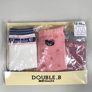 ダブルビー(DOUBLE.B)の『新品』ミキハウスソックスパック13-15cm(靴下/タイツ)