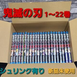 鬼滅の刃 全巻 セット 1~22巻 シュリンク有り(全巻セット)