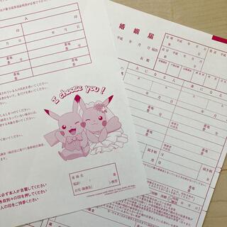 ポケモン(ポケモン)のゼクシィ ピンクの婚姻届 2枚セット ポケモン ピカチュウ(結婚/出産/子育て)