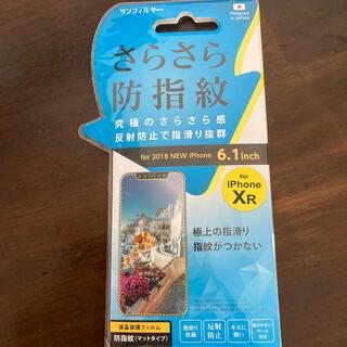 アップル(Apple)のiPhoneXR保護シート(保護フィルム)