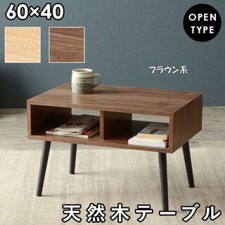 送料無料ローテーブル幅60cmオープンタイプテーブルセンターテーブル(101)(ローテーブル)