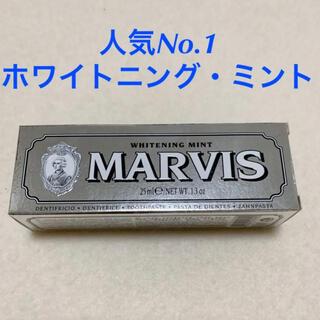 マービス(MARVIS)のMARVIS マービス 歯磨き粉 25ml ホワイト ミント!イタリア 大人気♡(口臭防止/エチケット用品)