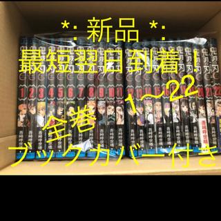 鬼滅の刃 きめつのやいば キメツノヤイバ 漫画本 全巻セット 1〜22(全巻セット)