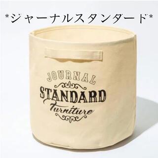 ジャーナルスタンダード(JOURNAL STANDARD)のジャーナルスタンダード  ファニチャー インテリア 収納バッグ GLOW 付録(小物入れ)