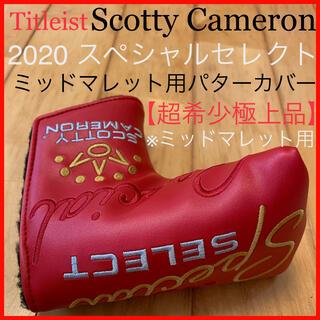 スコッティキャメロン(Scotty Cameron)の極上品☆2020 スペシャルセレクト ミッドマレット パターカバー タイトリスト(その他)