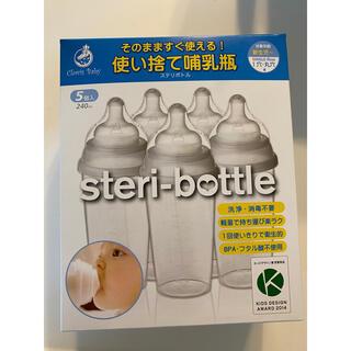 ニシマツヤ(西松屋)の使い捨て哺乳瓶(哺乳ビン)