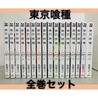 シュウエイシャ(集英社)の東京喰種re 全巻セット(全巻セット)